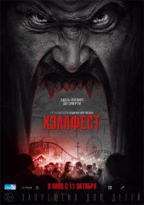 Hellfest-poster