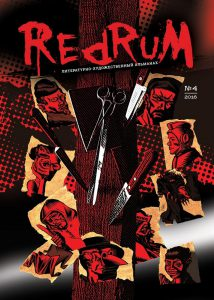 "Обложка ""Redrum"" №4, 2016"