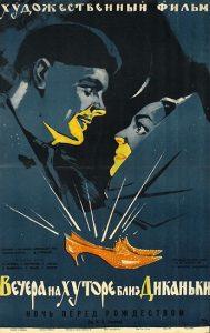 Vechera-na-khutore-bliz-Dikanki-постер