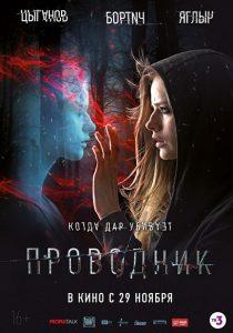 Проводник - постер