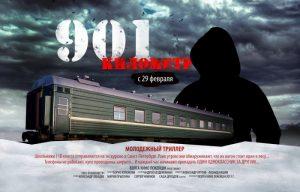 """901 километр"" - постер"