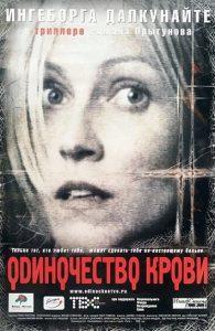Одиночество крови - постер