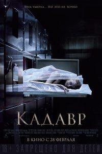 Кадавр - постер