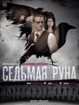 Седьмая руна - постер