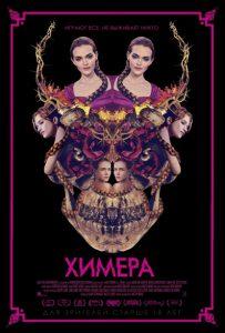 Химера - постер
