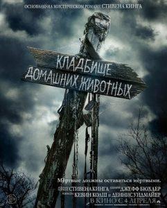 Кладбище домашних животных - постер