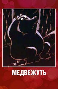 Медвежуть - постер