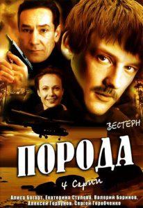 Порода - постер