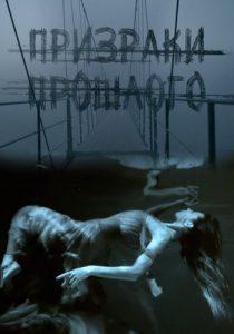 Призраки прошлого - постер