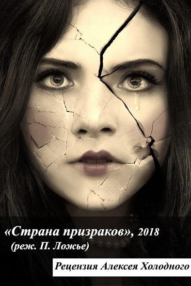 Страна призраков - обложка