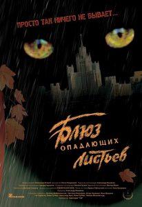 Блюз опадающих листьев - постер