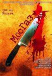 МосГаз - постер