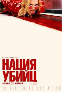 Нация убийц - постер