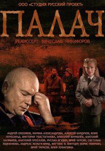 Палач - постер