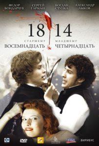18-14 - постер