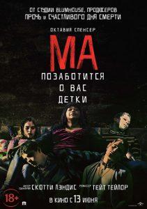 Ма - постер