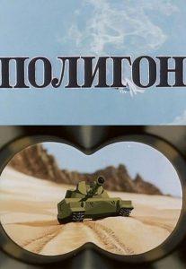 Полигон - постер