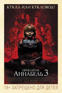 Проклятие Аннабель 3 - постер