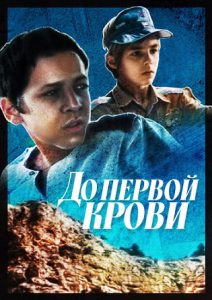 До первой крови - постер