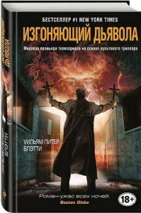 Изгоняющий дьявола - книга