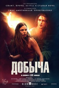 Добыча - постер