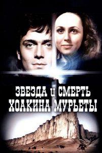 Звезда и смерть Хоакина Мурьеты - постер