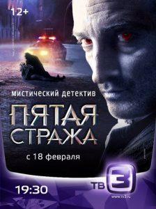 Пятая стража - постер
