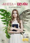 Ангел или демон - постер