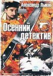 Осенний детектив - постер