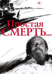 Простая смерть - постер