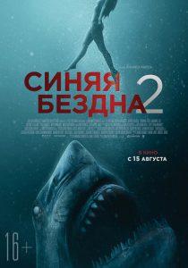 Синяя бездна 2 - постер