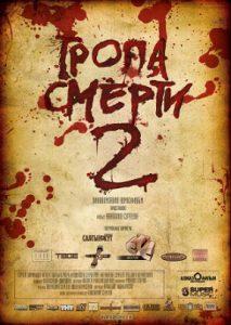 Тропа смерти 2 - постер