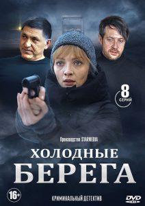 Холодные берега - постер
