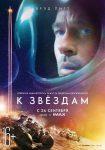 К звездам - постер