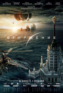 Вторжение - постер