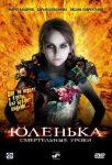 Юленька - постер