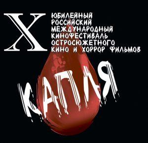 Логотип 10го фестиваля