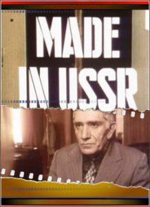 Сделано в СССР - обложка