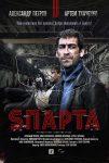 Спарта - постер