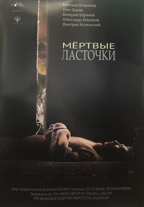 Мертвые ласточки - постер