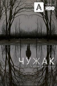 Чужак - постер