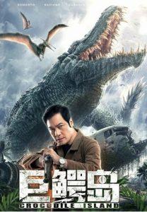 Крокодилий остров - постер