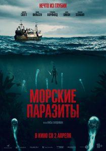 Морские паразиты - постер