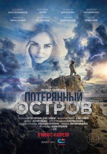 Потерянный остров - постер