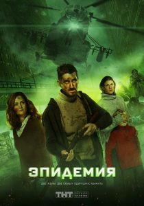 Эпидемия - постер