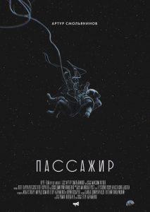 Пассажир - постер