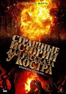 Karakoz - постер