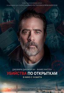 Убийства по открыткам - постер