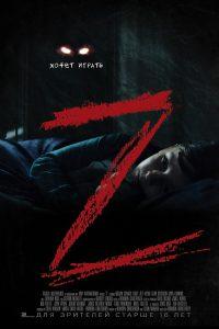 Z - постер