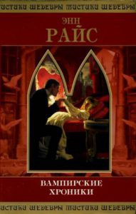 Вампирские хроники - обложка